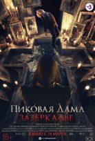 Karlar Kraliçesi 4: Sihirli Ayna izle Türkçe Dublaj HD