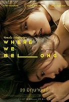 Nereye Aitiz? – Where We Belong izle