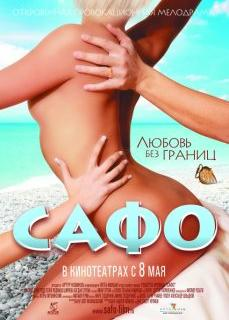 Yaz Aşkı Seks Filmi İzle