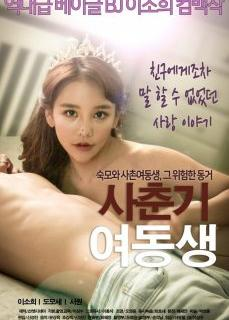 Teyze Evi Sex Filmi İzle   HD