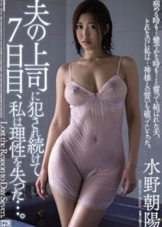 7 Day Continue Japon Erotik Filmi İzle tek part izle