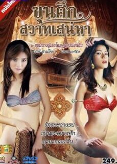 Warlord sweetheart affection Tayland Erotik Filmi 720p reklamsız izle