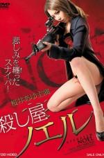 Asia Noel Koreli Japon Erotik Filmi İzle hd izle