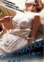 Japon Erotik Film İzle Liseli Kız Olgun Kadın izle