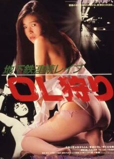 Hayallere Dalmak Japonya Erotik Filmleri İzle full izle