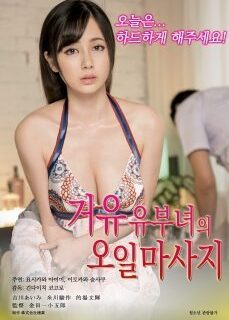 Hope of breast 2018 Meme Sevdası Japon Filmi