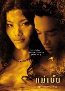 Mae bia Full Tayvan Erotik Filmi Konulu full izle