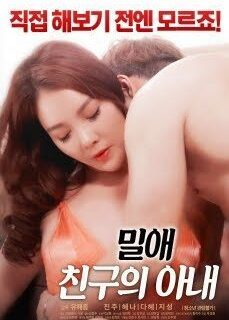 Millae A Friend's Wife 2018 Kore Olgun Mature Sex reklamsız izle
