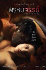 Tiger Women 2015 Ormanda Sex Filmi full izle